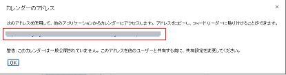 カレンダーのアドレス.JPG