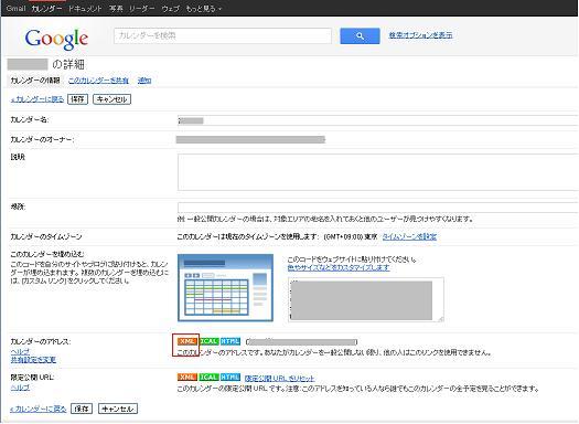 カレンダーの情報.JPG