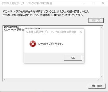 ICカード動作確認エラー.jpg